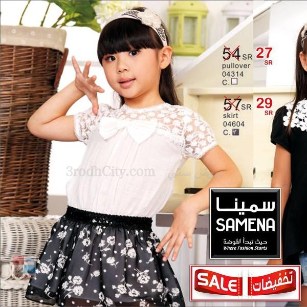 بالصور تخفيضات مميزة على ملابس الاطفال لدى سمينا في جميع الفروع بالسعودية BrmXYC.jpg
