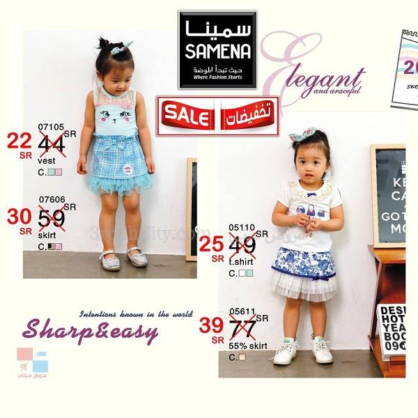 بالصور تخفيضات مميزة على ملابس الاطفال لدى سمينا في جميع الفروع بالسعودية BsMTqr.jpg