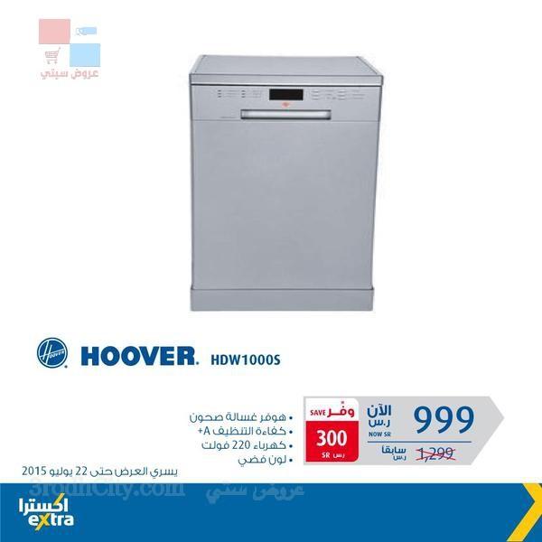 extra stores promotions riyadh Jeddah Khobr IUhtcg.jpg