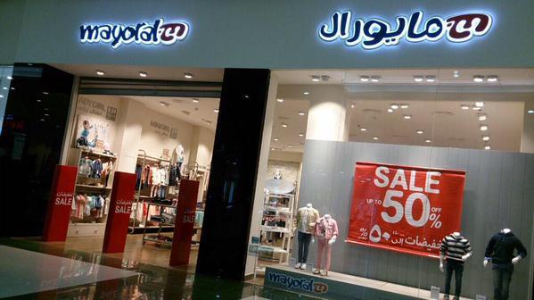 ماركة مايورال لملابس الأطفال تقدم تنزيلات تصل لغاية ٥٠٪ بجميع الفروع بالسعودية MrqcVA.jpg