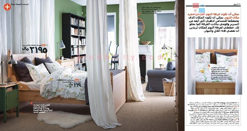 شاهد كاتلوج ايكيا السعودية 2015 IKEA Catalogue OJCw8G.jpg