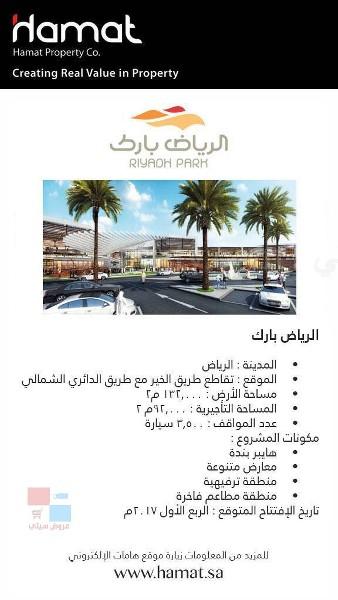 مول الرياض بارك في مدينة الرياض صور ومعلومات Vr4D20.jpg