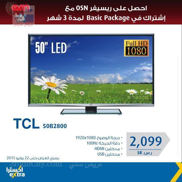 extra stores promotions riyadh Jeddah Khobr a5m0NO.jpg