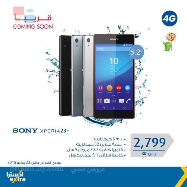 extra stores promotions riyadh Jeddah Khobr ceqc8d.jpg