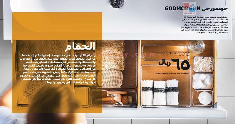 شاهد كاتلوج ايكيا السعودية 2015 IKEA Catalogue eDUZLO.jpg