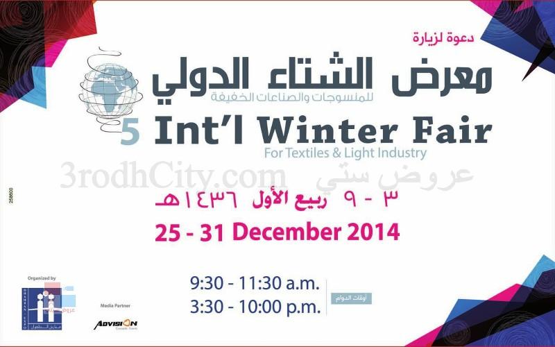معرض الشتاء الدولي بالظهران 2014 ezOZr1.jpg