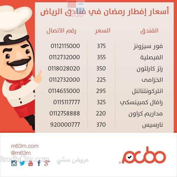 تعرف على اسعار افطار رمضان في فنادق الرياض fk11cK.jpg
