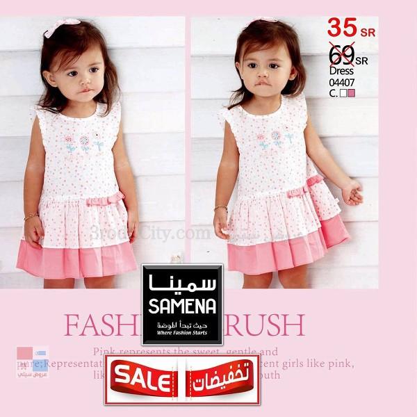 بالصور تخفيضات مميزة على ملابس الاطفال لدى سمينا في جميع الفروع بالسعودية kHHNmG.jpg