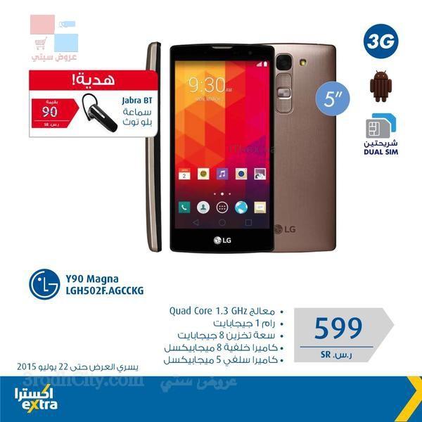 extra stores promotions riyadh Jeddah Khobr oz9kNT.jpg