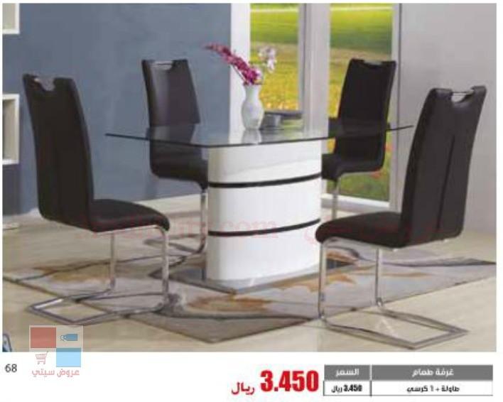 مفروشات العمر عروض على طاولات الطعام في الرياض وجدة والدمام q8yJ6s.jpg