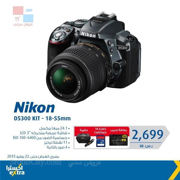 extra stores promotions riyadh Jeddah Khobr ue4B5L.jpg