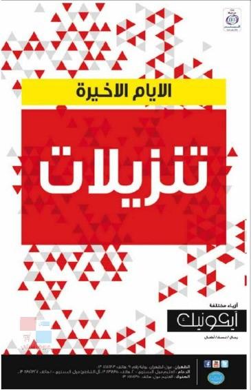 لاتفوتي فرصة آخر ايام التنزيلات والعروض المميزة لدى آيكونك السعودية wqK6L5.jpg