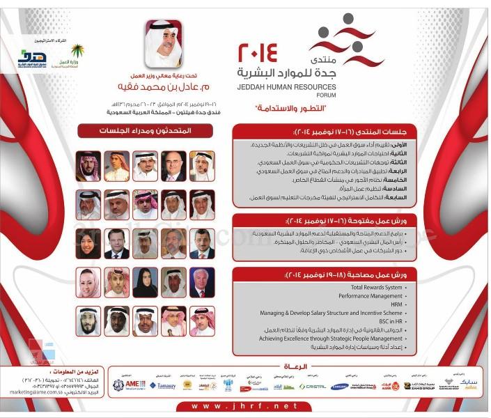 منتدى جدة للموارد البشرية 2014 Jeddah HR 18RZtg.jpg