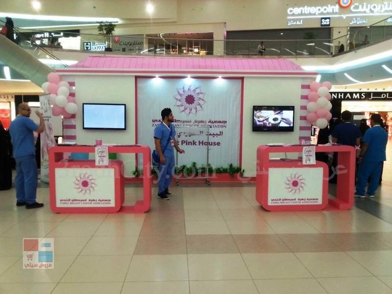 فعالية جمعية زهرة - لسرطان الثدي تحت شعار (احمي نفسك بنفسك) 5fAysl.jpg