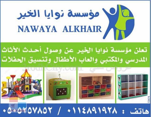مؤسسة نوايا الخير للاثاث المكتبي والمدرسي nawaya alkhair 6PJra6.jpg