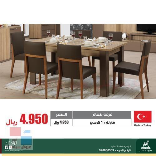 مفروشات العمر عروض على طاولات الطعام في الرياض وجدة والدمام N2JcMQ.jpg