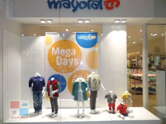 بالصور افتتاح ماركة مايورال لملابس الاطفال في تالا مول بالرياض مع وصول التشكيلات الجديدة nsyUqp.jpg
