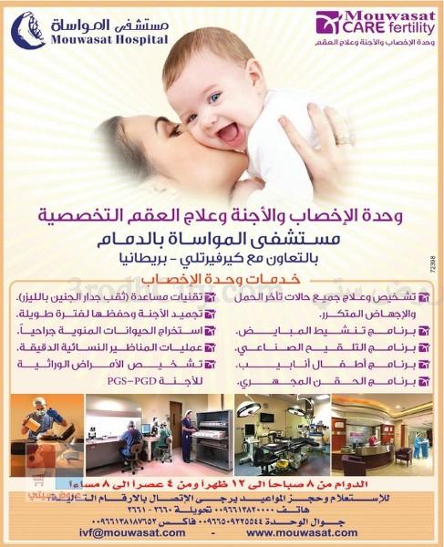 مستشفى المواساة mouwasat hospital x9K4Zp.jpg