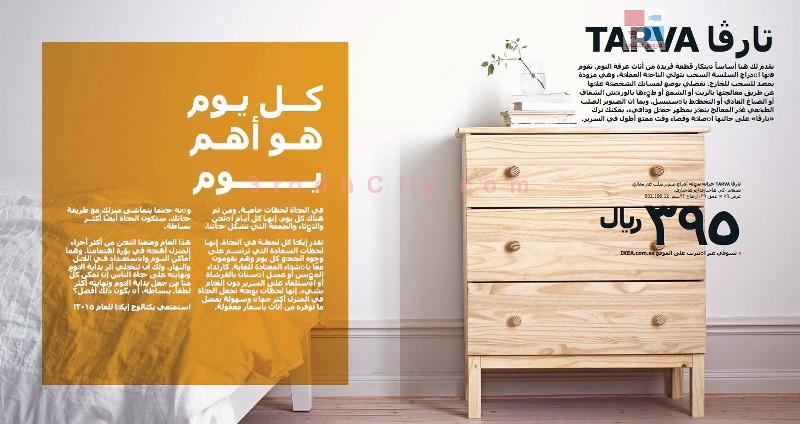 شاهد كاتلوج ايكيا السعودية 2015 IKEA Catalogue xwA3DD.jpg