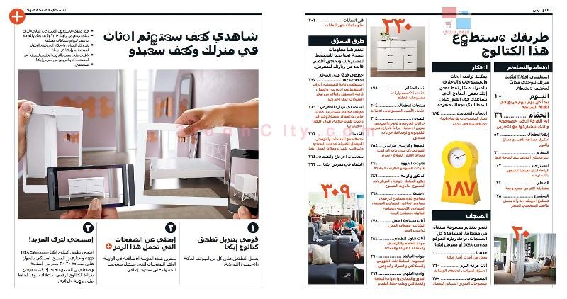 شاهد كاتلوج ايكيا السعودية 2015 IKEA Catalogue lyT1em.jpg