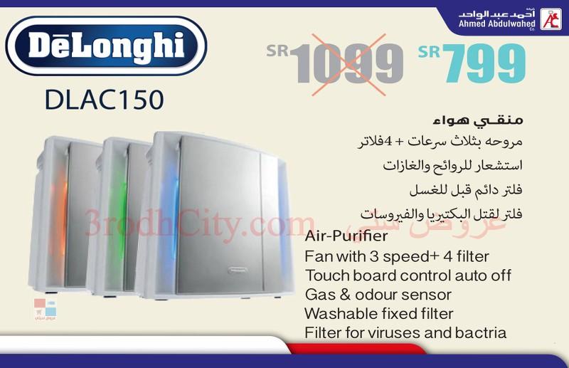 منقى الهواء air purifier kwOpqE.jpg