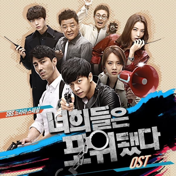 You're All Surrounded OST (Various Artists 너희들은 포위됐다) [FULL Ost] K2Ost free mp3 download korean song kpop kdrama ost lyric 320 kbps