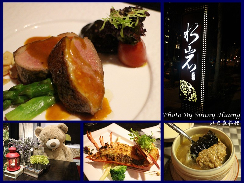 【食記】高雄鼓山區水岩‧真料理。無菜單料理的高貴,永遠猜不 .