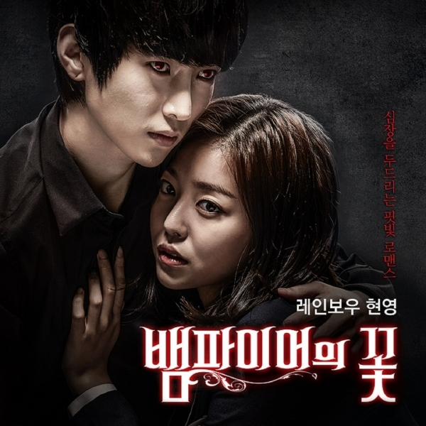 [Album] V.A [Hyun Young (Rainbow), A JAX...]   Vampire Flower OST (MP3)