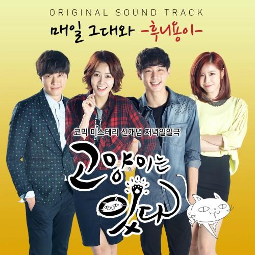 [Single] HooniYongi   My Dear Cat OST Part.1(MP3)