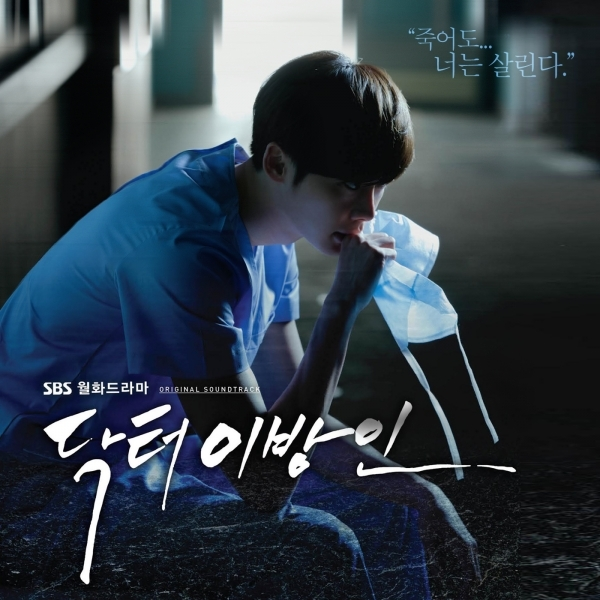[Album] Various Artists   Doctor Stranger OST (MP3)