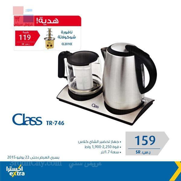 extra stores promotions riyadh Jeddah Khobr FMmG8A.jpg