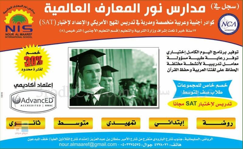 مدارس نور المعارف العالمية في الرياض nour almaaref international school XjfDfW.jpg