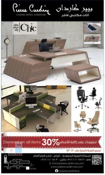 معرض بييركاردان للأثاث المكتبي الفاخر في الرياض تخفيضات على كافة الأصناف 30% Z3wjNt.jpg