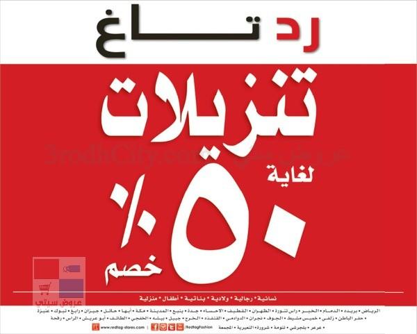 ردتاغ السعودية تنزيلات تصل لغاية ٥٠٪ لدى جميع فروع kiZ63r.jpg