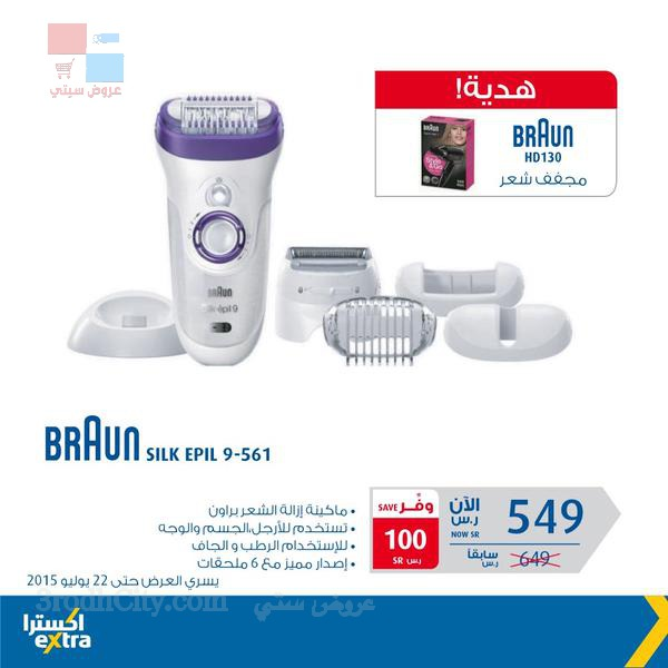 extra stores promotions riyadh Jeddah Khobr yFaePk.jpg