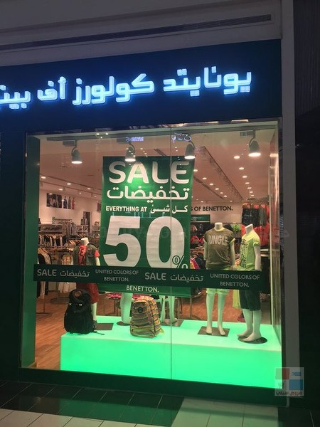 تخفيضات وتنزيلات ماركات محلات غرناطة مول في مدينة الرياض AC3nQG.jpg