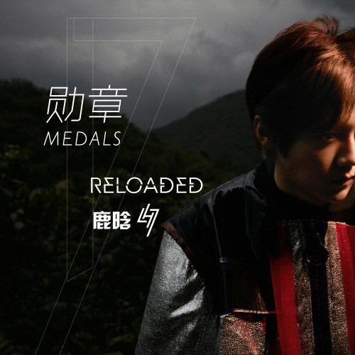 Download [Single] LuHan – 勋章 (MEDALS) (MP3)