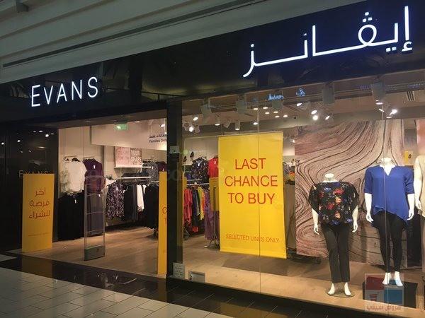 تخفيضات وتنزيلات ماركات محلات غرناطة مول في مدينة الرياض LA6D8N.jpg