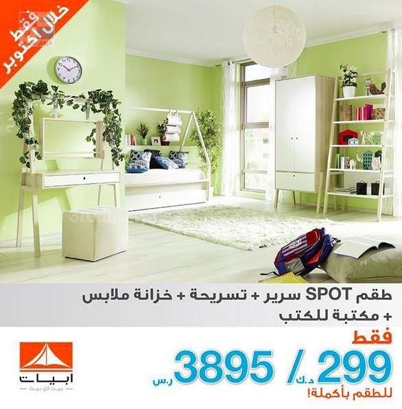 عروض رائعة لدى ابيات للأثاث والمفروشات في الرياض txJfGt.jpg