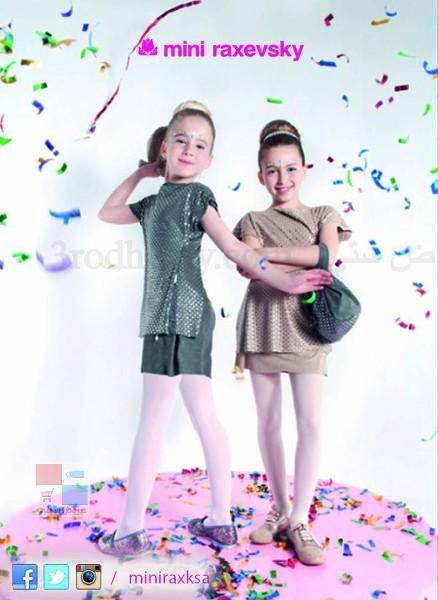 افتتاح ميني راكسفسكي لملابس الاطفال في الرياض مع عروض مميزة UdAbDA.jpg