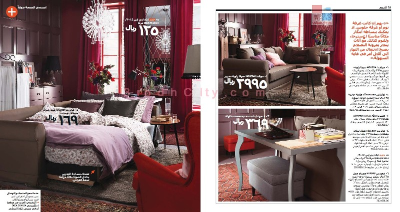شاهد كاتلوج ايكيا السعودية 2015 IKEA Catalogue T4AGGn.jpg