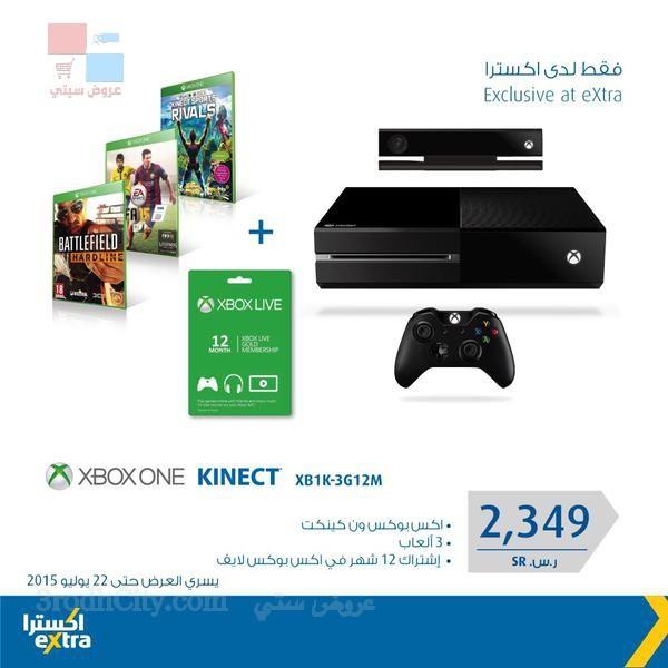 extra stores promotions riyadh Jeddah Khobr e6HNGr.jpg