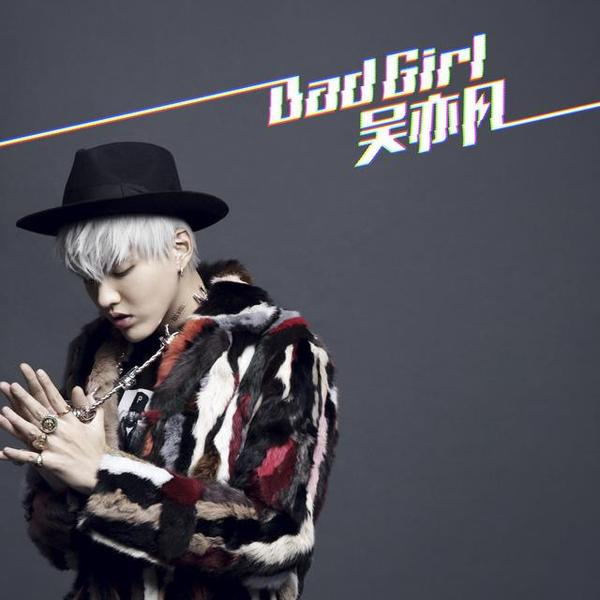 Kris Wu : Bad Girl MV