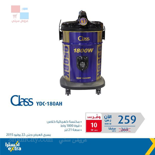 extra stores promotions riyadh Jeddah Khobr nMGn4O.jpg