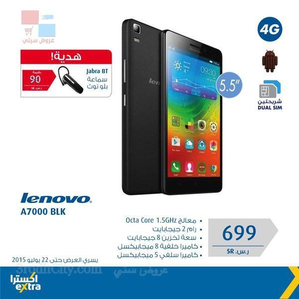 extra stores promotions riyadh Jeddah Khobr v1UvQB.jpg