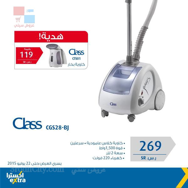 extra stores promotions riyadh Jeddah Khobr 4gdlxP.jpg