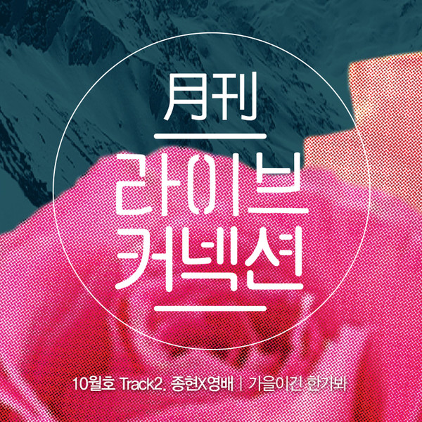 Jonghyun (SHINee) & Go Young Bae - Monthly Live Connection Track 2 K2Ost free mp3 download korean song kpop kdrama ost lyric 320 kbps