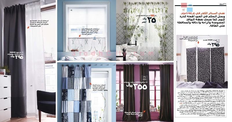 شاهد كاتلوج ايكيا السعودية 2015 IKEA Catalogue N2qfmF.jpg