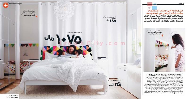 شاهد كاتلوج ايكيا السعودية 2015 IKEA Catalogue cijO4t.jpg