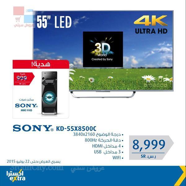 extra stores promotions riyadh Jeddah Khobr tcCfn2.jpg